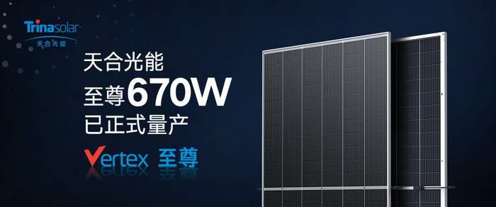 trina solar PV module